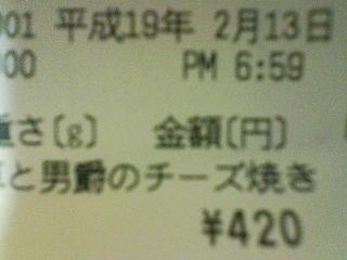 [310]は夜の7時〜♪