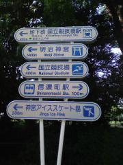 03)信濃町