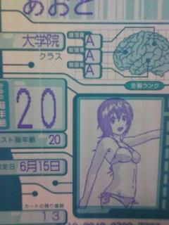 game)脳トレとフィギュメイト