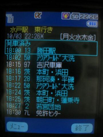リアルタイムな時刻表